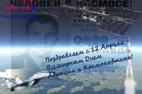 April 12 – the World Aviation and Cosmonautics Day!