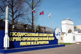 Museum of Khrunichev Space Center