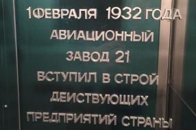Sokol Plant 85 Years Anniversary
