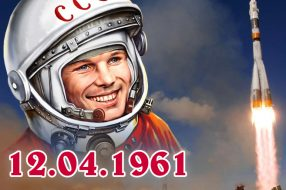 April, 12th - Cosmonautics Day